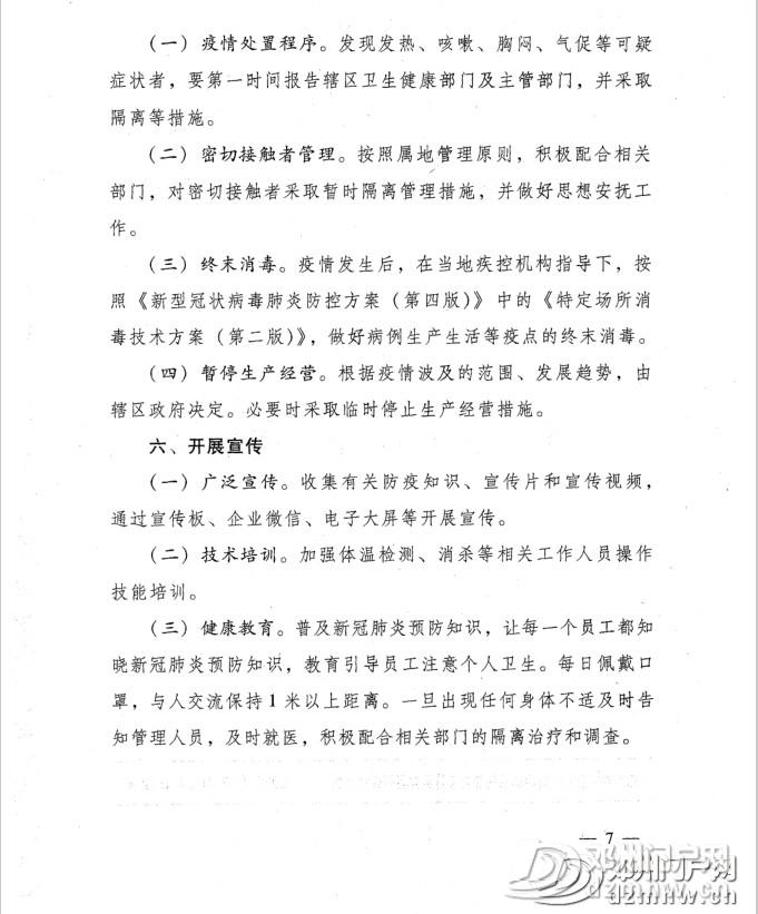 最新通知!3月11日零时起南阳有序恢复正常生产生活秩序 - 邓州门户网 邓州网 - 3fcfc3091d54472aa48967971c34224c.jpg