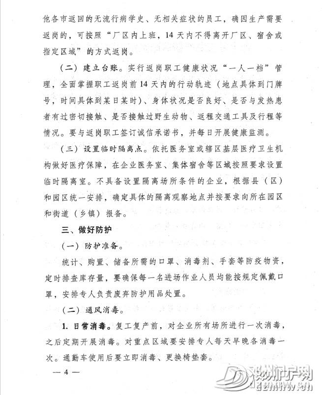 最新通知!3月11日零时起南阳有序恢复正常生产生活秩序 - 邓州门户网 邓州网 - df0b4035a7a32016ac6f159a57d0e8b8.jpg