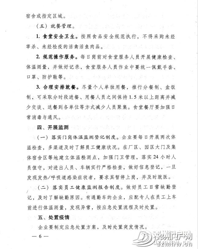 最新通知!3月11日零时起南阳有序恢复正常生产生活秩序 - 邓州门户网 邓州网 - 3d49d7d099df70bff912404b94af58cd.jpg