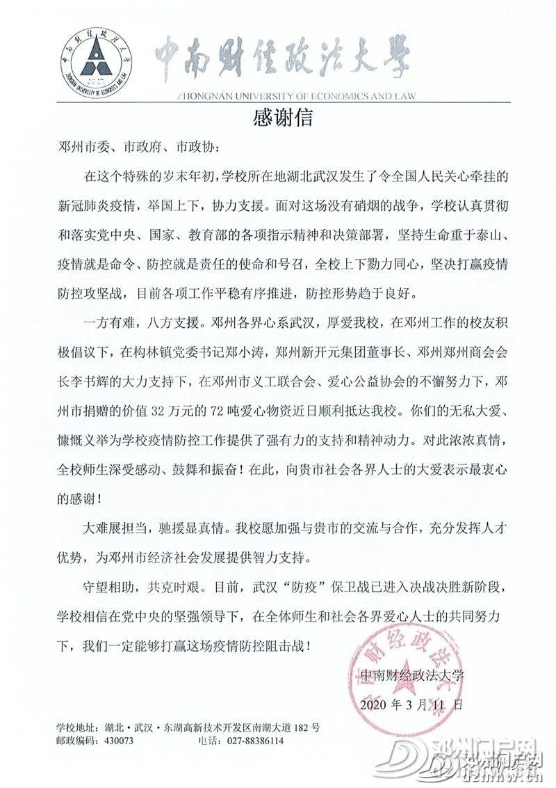 中南财经政法大学来信了! - 邓州门户网 邓州网 - 2e608a996e14ebd7be072d423e84435d.jpg