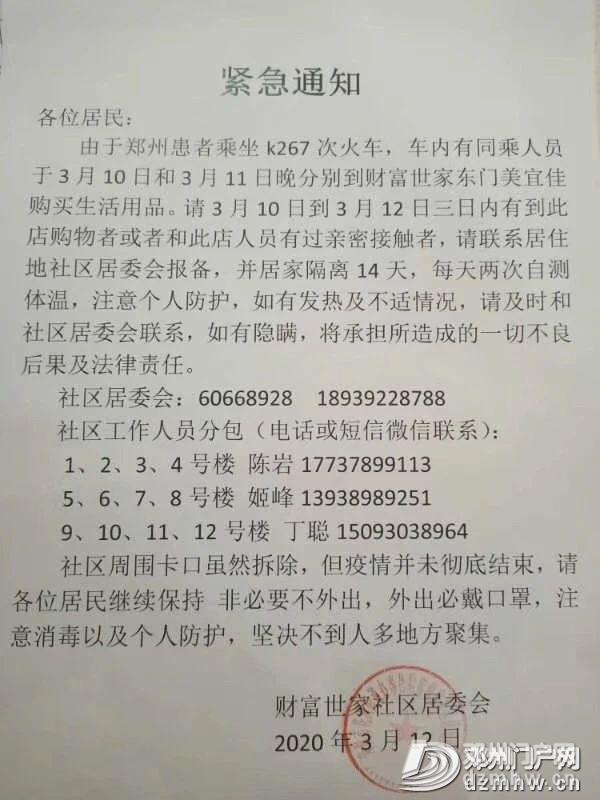 扩散!邓州与郑州郭某鹏同车厢人员曾到万德隆和这家店购物 - 邓州门户网 邓州网 - 7bab67e2f828e8470b6f9cdf9a935e9b.jpg
