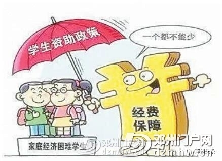 邓州建档立卡家庭学生,第一批资助资金431.97万元已发放到位! - 邓州门户网|邓州网 - 548188c6624142c0e5bd0dd3ea6e1524.jpg