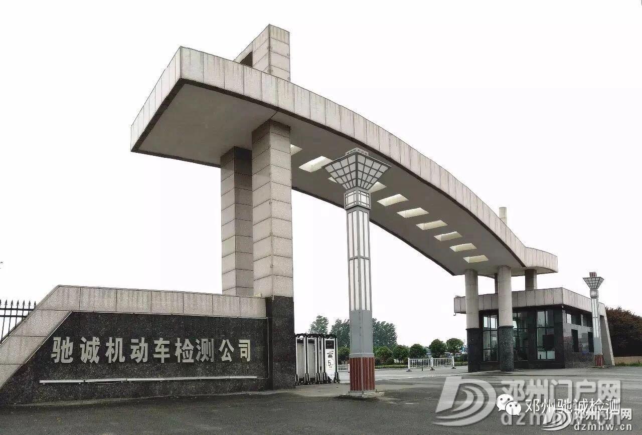 扩散!3月12日起邓州两家机动车检测公司已复工! - 邓州门户网|邓州网 - b427a4f5a126c62171160fbced01d4a6.jpg