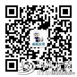 @所有货车司机南阳电子通行证来了! - 邓州门户网|邓州网 - b776c0dff1d504ab668c996ff16bde1e.jpg
