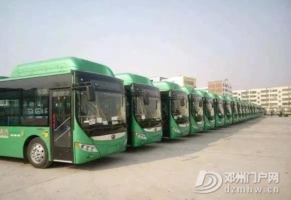 最新消息!邓州市恢复部分公交车线路运营! - 邓州门户网|邓州网 - FoXtmQXms6u1aOudkmNI3xFeMbm8.jpg