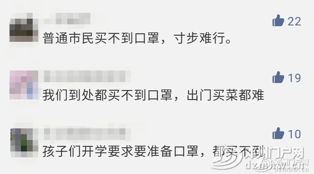 最新消息!邓州2000只口罩全城免费送!每人可领5只! - 邓州门户网|邓州网 - 86049fa4b243763d84ae718fb440c7aa.jpg