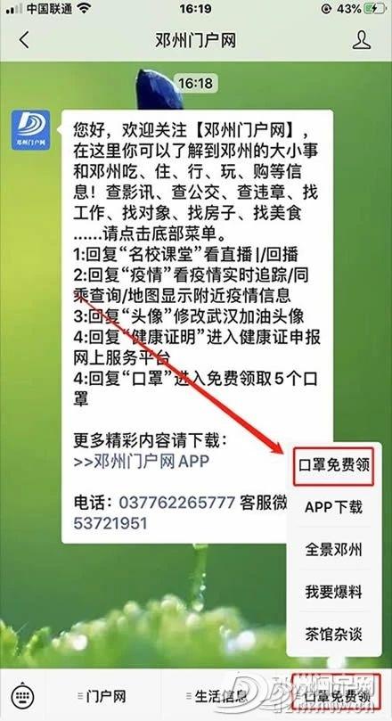 最新消息!邓州2000只口罩全城免费送!每人可领5只! - 邓州门户网|邓州网 - f77023f585c1e3455ded848a5199478c.jpg