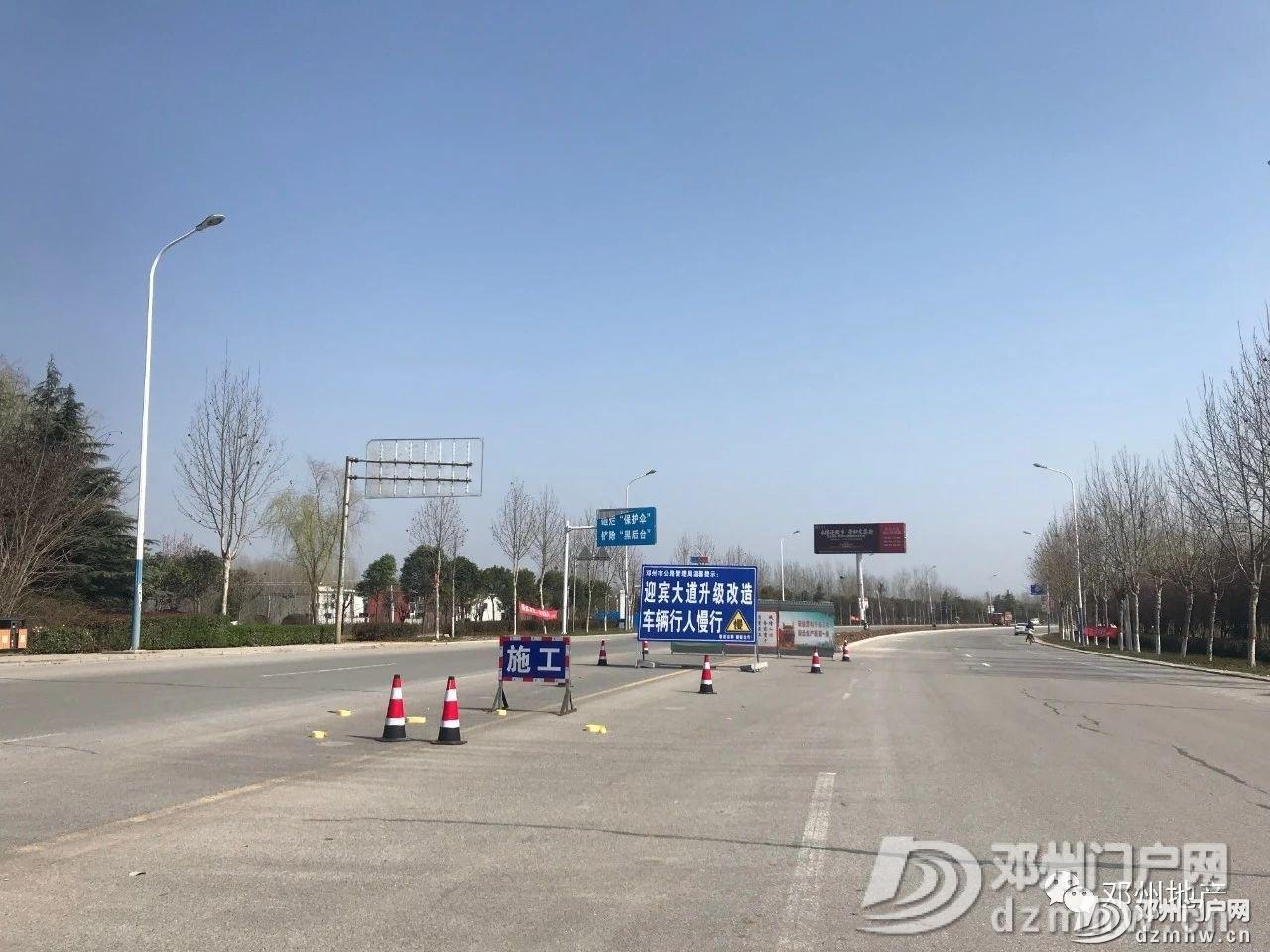最新!关于邓州市迎宾大道改造升级,实拍来啦! - 邓州门户网|邓州网 - 55df78b8425c70ba96839c16a920e305.jpg