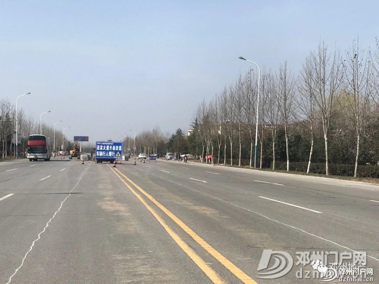 最新!关于邓州市迎宾大道改造升级,实拍来啦! - 邓州门户网|邓州网 - ecb8bb8abc6d25f49771fc961fee74e6.jpg