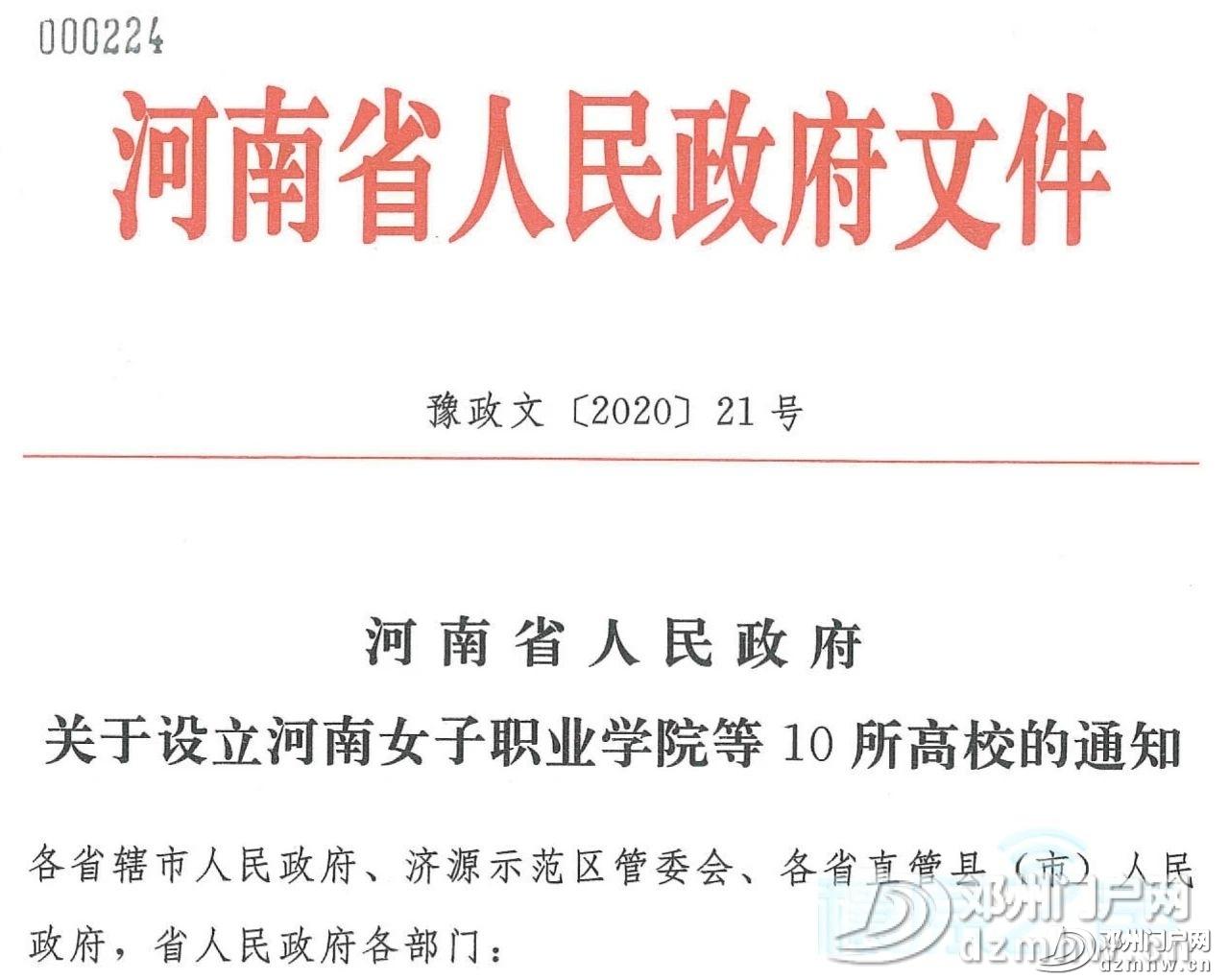 重磅!邓州首所大学正式获批,以南阳管理为主!!! - 邓州门户网|邓州网 - c71c62d24800e8f7b235f5acacc34aca.jpg