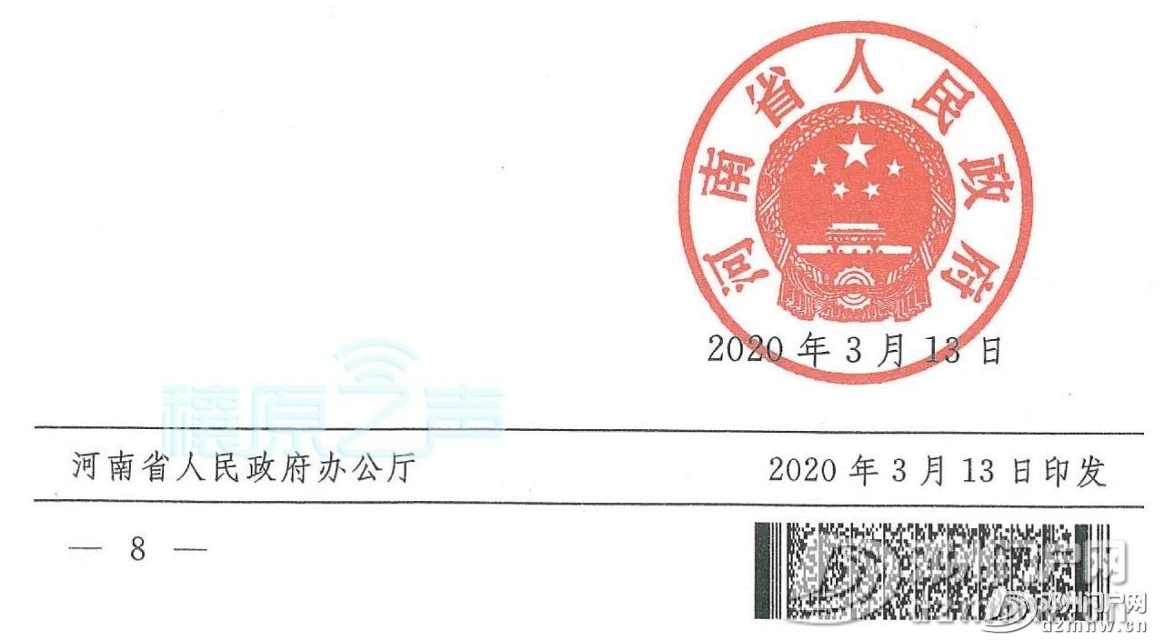 重磅!邓州首所大学正式获批,以南阳管理为主!!! - 邓州门户网|邓州网 - f9551d7c7bdb9bcebf79e2304a907578.jpg