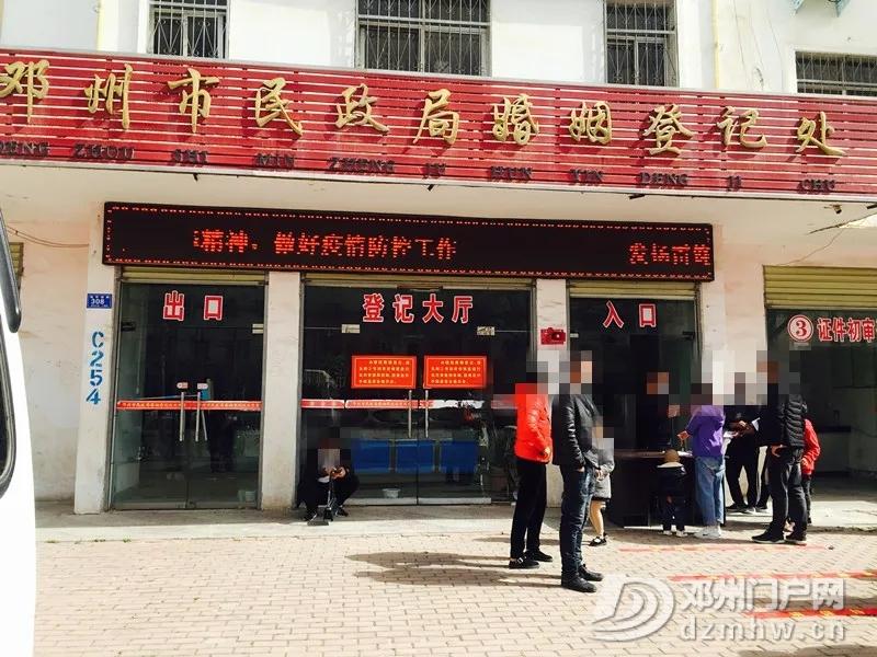 通知,邓州民政局婚姻登记处已可以办理业务,明天20号早点过去,20号以后就需要预约办理了…… - 邓州门户网|邓州网 - 640.webp5.jpg
