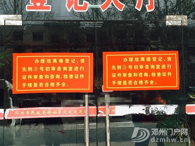 通知,邓州民政局婚姻登记处已可以办理业务,明天20号早点过去,20号以后就需要预约办理了…… - 邓州门户网|邓州网 - 640.webp8.jpg