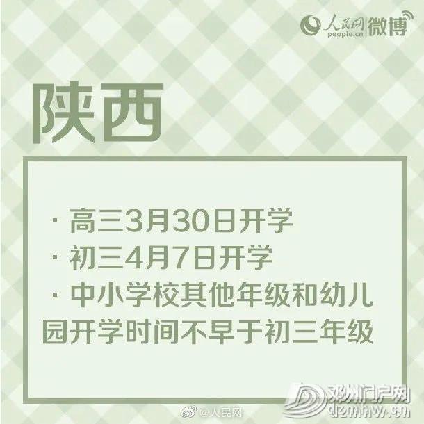 邓州开学返校最新消息! - 邓州门户网|邓州网 - dc8fd24d67505ce4d8641f34e356cc48.jpg