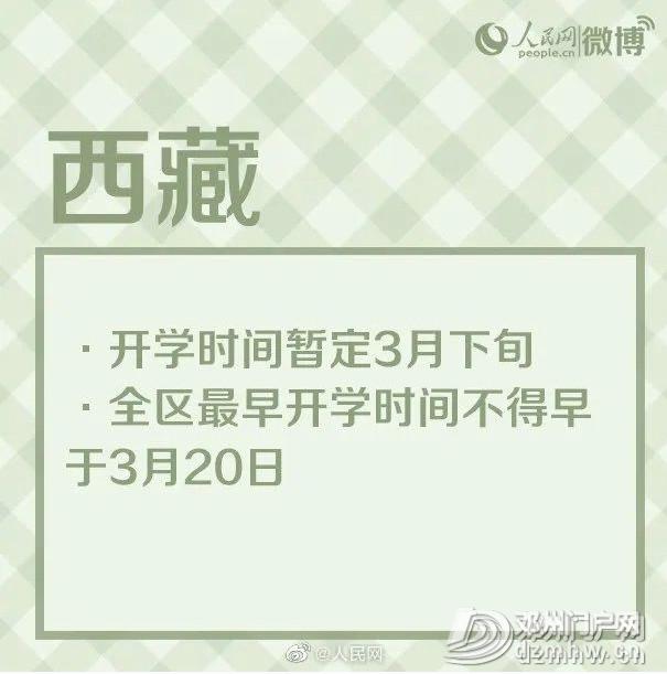 邓州开学返校最新消息! - 邓州门户网|邓州网 - 74253ee5cb5c3e97bdd58f90f29d65c5.jpg