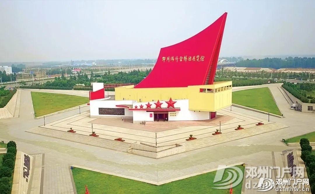 4月1日起,邓州这些景区免费向公众开放!【第1646期】 - 邓州门户网|邓州网 - ec181c23b8469115d179fabde3d7bfdb.jpg