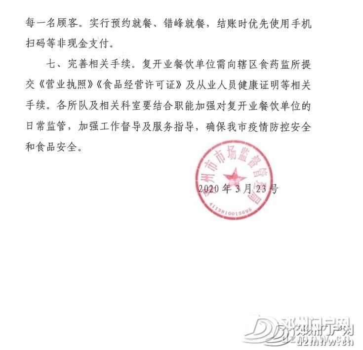 好消息!邓州终于可以下馆子了,餐饮门店营业了,但也得注意这事 - 邓州门户网 邓州网 - a3b9333e5d3c17fb99709fa0a5c18625.jpg