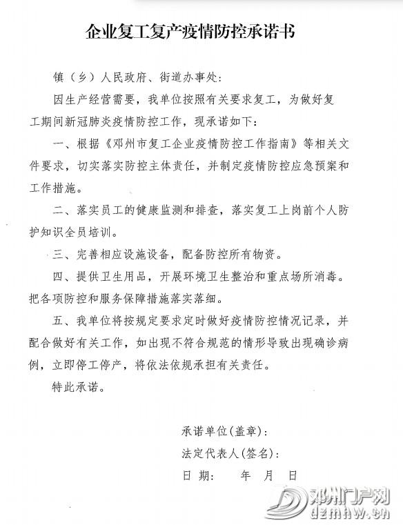 关于邓州企业 、个体工商户复工复产的通知! - 邓州门户网|邓州网 - 581db1a0f3e5d1a9a72595f4cc42c637.jpg