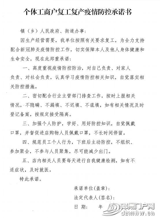 关于邓州企业 、个体工商户复工复产的通知! - 邓州门户网|邓州网 - 1ace90a47bda99f0e303fedfe6bccacd.jpg