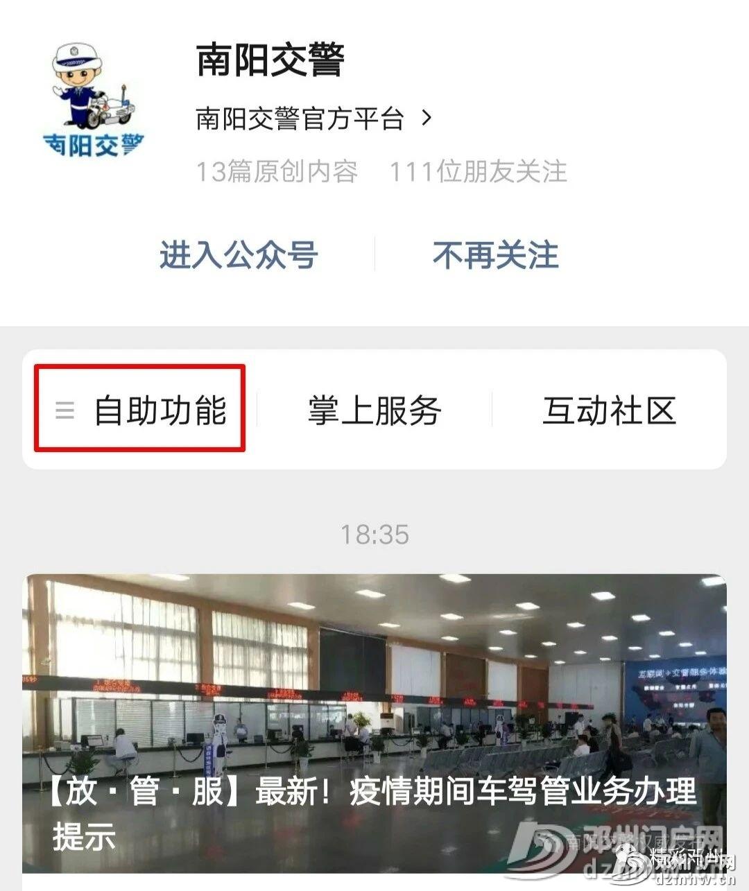 邓州车主注意!近期车管业务这样办理(提前预约,每天限100个) - 邓州门户网 邓州网 - e0ced483e28c8c96643bdc666395591e.jpg