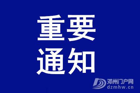 重要通知!邓州门户网APP更新完毕,所有功能恢复的通知!! - 邓州门户网|邓州网 - 微信图片_20191112181702.jpg