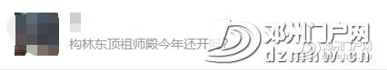 邓州构林东顶三月三暂停对外开放! - 邓州门户网|邓州网 - 4526b1ae266bc78a4cf48d9e70aa36c7.png