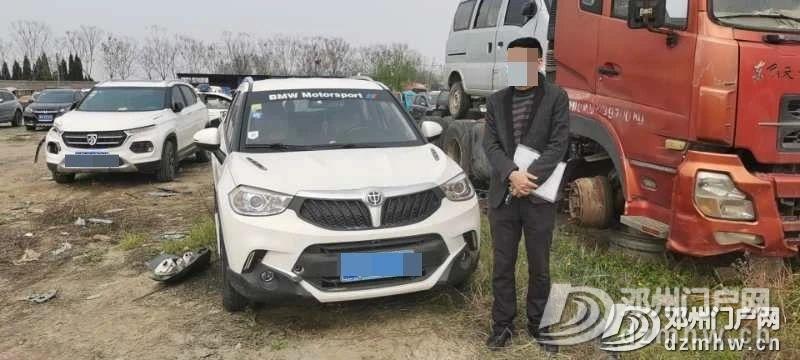 邓州西关:男子报警车被盗 原来违停被拖走 - 邓州门户网 邓州网 - 758ef9cbeff2f42f32b0d79fc6f0bdb2.jpg