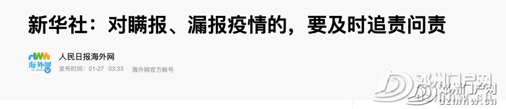 河南新增病例警示录:瞒报已经开始了? - 邓州门户网|邓州网 - 8653b67010f12890d0774e41d8379982.png
