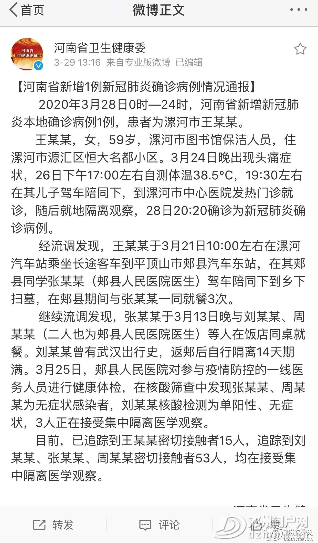 警惕!河南省新增新冠肺炎确诊病例详细情况通报 - 邓州门户网|邓州网 - e4fbaf1d8a04df9f1eedbef2921492ff.jpg