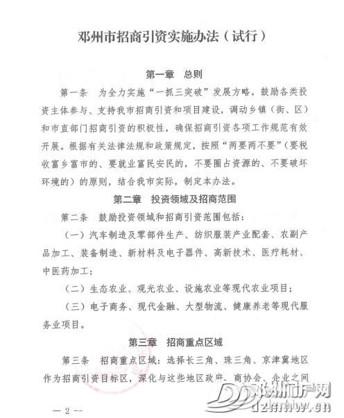 邓州市招商引资实施办法(试行) - 邓州门户网|邓州网 - ec2ed95f58953167484080eef673f1ab.png