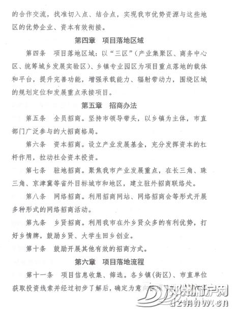 邓州市招商引资实施办法(试行) - 邓州门户网|邓州网 - 12fb137b31973ac07d97ec6b3f075e31.png