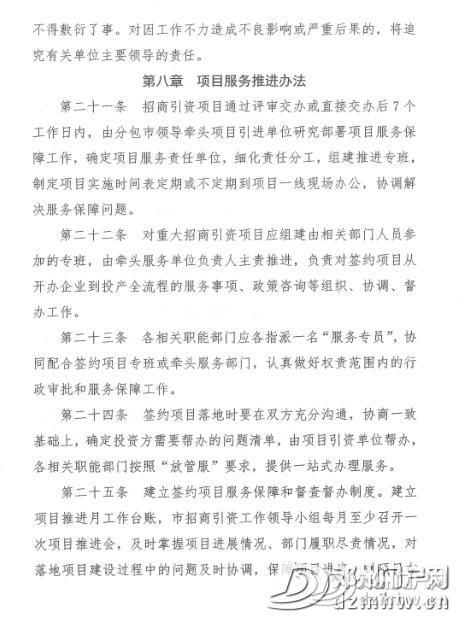 邓州市招商引资实施办法(试行) - 邓州门户网|邓州网 - 08a7d2bf6b8775ffa4c76e7124e6aa19.png