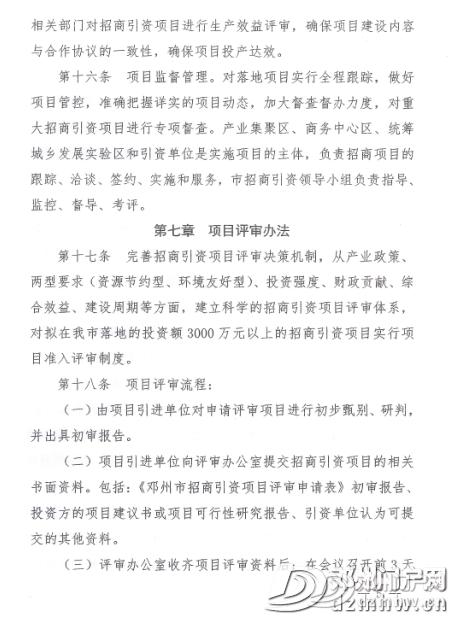 邓州市招商引资实施办法(试行) - 邓州门户网|邓州网 - dff5492a17b8a65bbfb5552b70111153.png