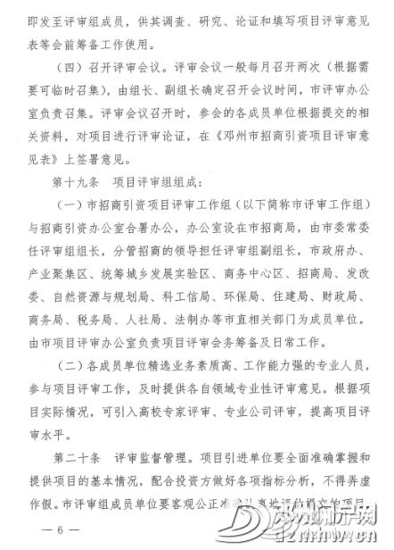 邓州市招商引资实施办法(试行) - 邓州门户网|邓州网 - 599ae6798daf5557d4d631fcbf7e33d5.png