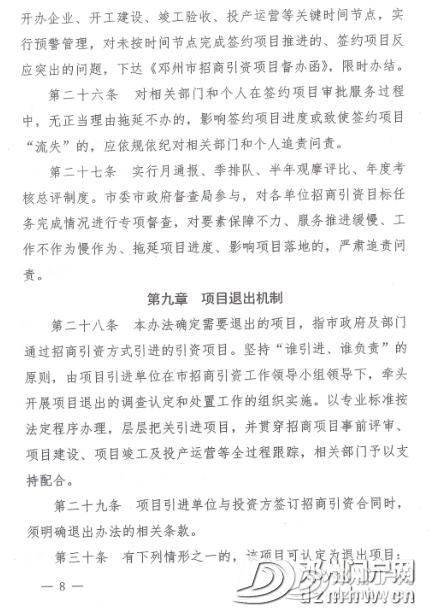 邓州市招商引资实施办法(试行) - 邓州门户网|邓州网 - b5370c61b19ce3ba4d00d629e06c5202.png