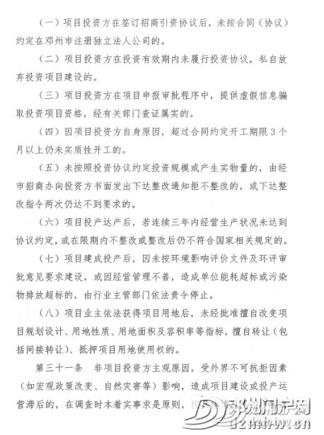 邓州市招商引资实施办法(试行) - 邓州门户网|邓州网 - 39dfa5409dcad4be21c1764d2f3375a5.png
