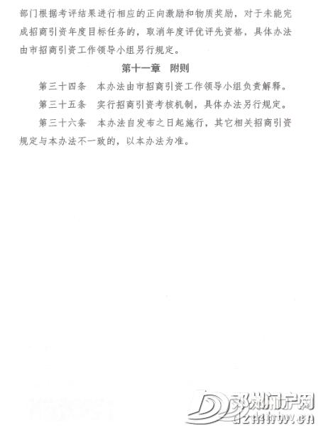 邓州市招商引资实施办法(试行) - 邓州门户网|邓州网 - 16ffe8edcda8b7f18d4db5428eb24d7a.png