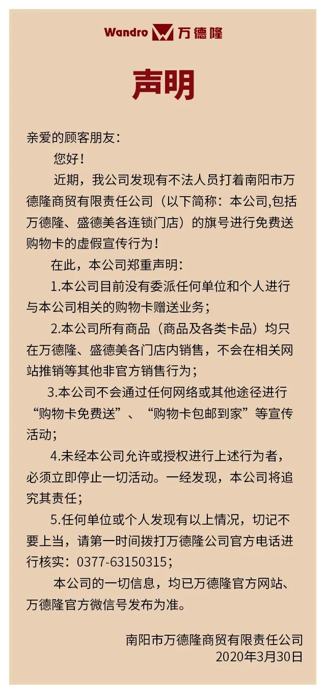 万德隆商贸有限责任公司声明 - 邓州门户网|邓州网 - 640.webp5.jpg