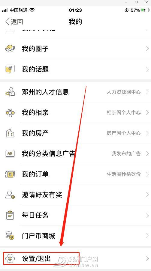 如何查看邓州门户网APP的版本号?点来看看! - 邓州门户网|邓州网 - 微信截图_20200331012527.jpg