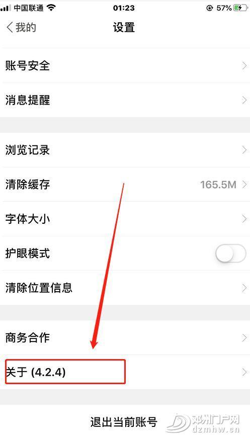 如何查看邓州门户网APP的版本号?点来看看! - 邓州门户网|邓州网 - 微信截图_20200331012557.jpg