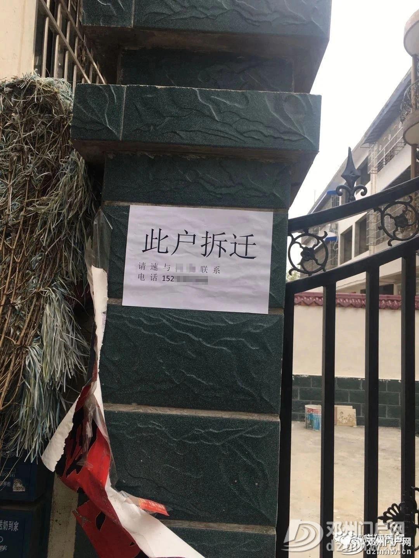 邓州这两个村子房屋要被征收了!快看有没有你家… - 邓州门户网 邓州网 - f54e2a09b74c2b54d732480b3c7b77ad.jpg