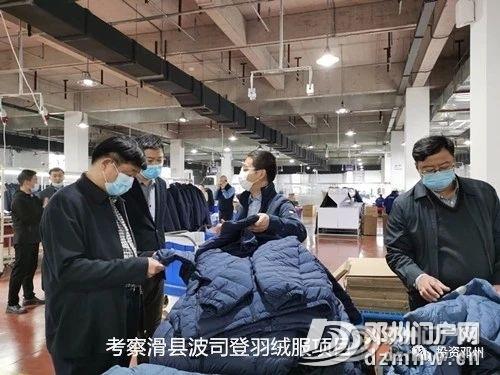 邓州已对接招商引资项目34个合同总额113.3亿元,波司登等大品牌对接中 - 邓州门户网 邓州网 - cfc2a1bdde38f5fc93060dfc10e44645.jpg