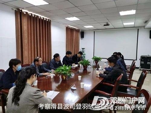 邓州已对接招商引资项目34个合同总额113.3亿元,波司登等大品牌对接中 - 邓州门户网 邓州网 - ce9685d0542e8165fbc44e55f093ee21.jpg