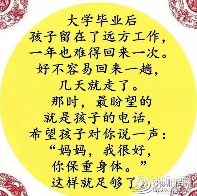 孩子待在身边是多么的宝贵 - 邓州门户网|邓州网 - 20