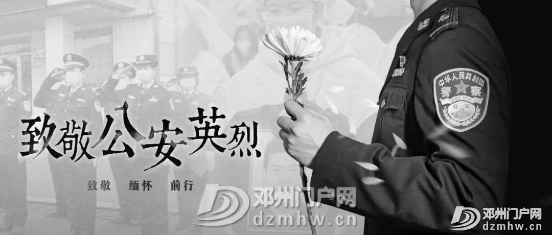 【致敬 缅怀 前行】又是一年清明时...... - 邓州门户网|邓州网 - 04db8489828a966db4b8a5b19edaaad0.jpg