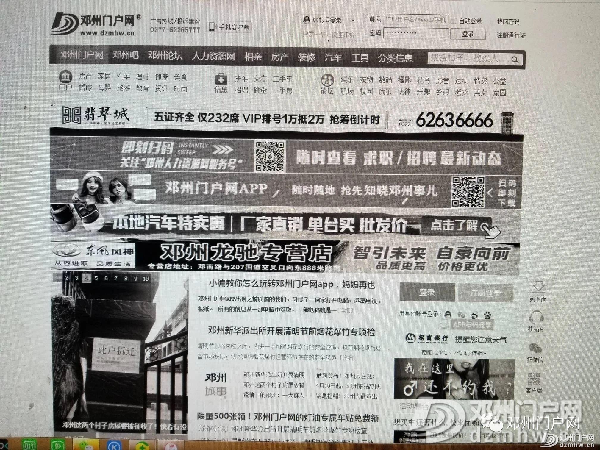 今日10点的邓州 - 邓州门户网|邓州网 - 2de6dbb19baf2ed48cf16699dd0222e1.jpg