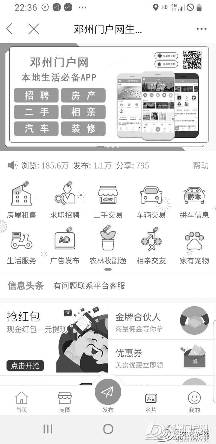 今日10点的邓州 - 邓州门户网|邓州网 - 34b8dc046996dbed5ad739deec660ed1.jpg