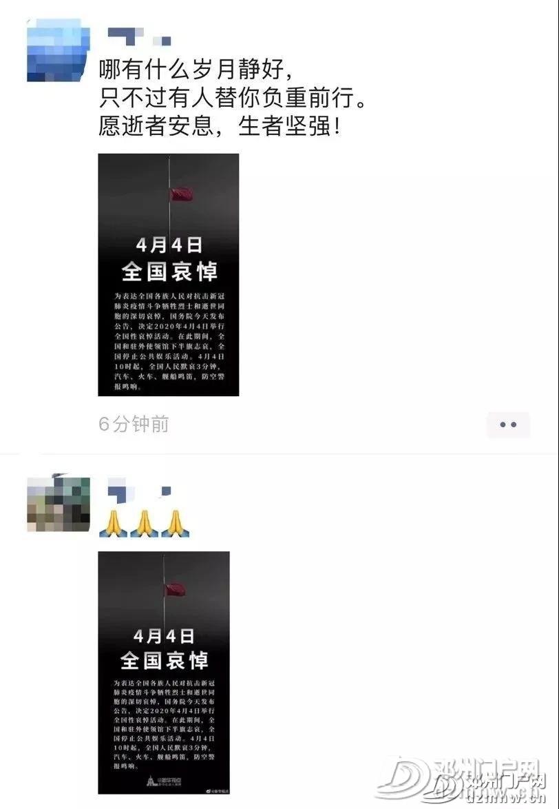 今日10点的邓州 - 邓州门户网|邓州网 - defd28925c4fda0c97af20e51b029052.jpg