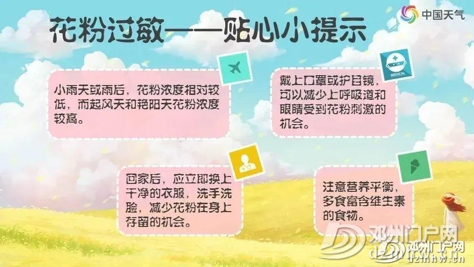 邓州气温再次回到20° - 邓州门户网|邓州网 - a7baa0649e2542a3555218f8388c7ae7.jpg