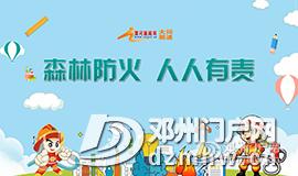 邓州气温再次回到20° - 邓州门户网|邓州网 - be6b28d7f3fc41ce956f3602539c0176.png